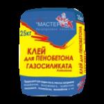 Клей Мастерок для пенобетона и газосиликата