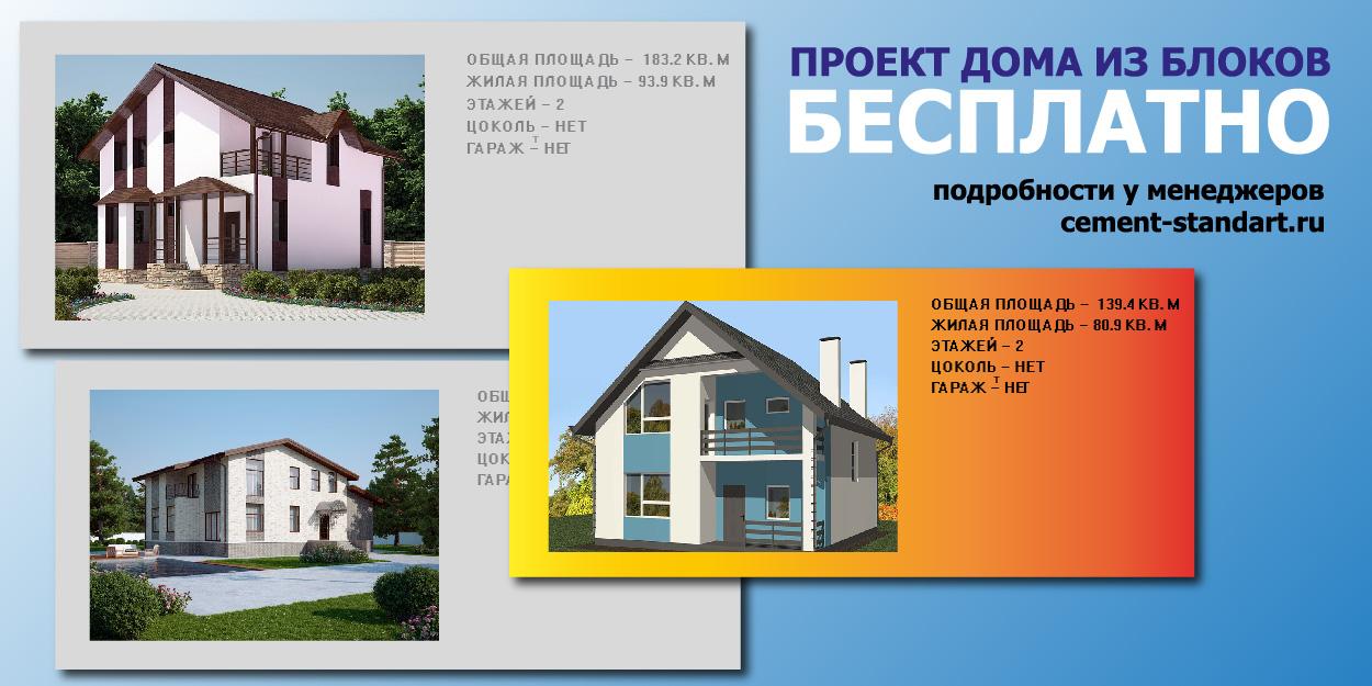 проект дома из газосиликата бесплатно