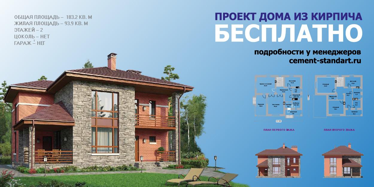 проект дома из кирпича бесплатно